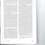 Стандарт доказывания при взыскании убытков с банка вследствие не 003