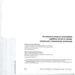 Актуальные вопросы исполнения судебных актов по делам, связанным 001