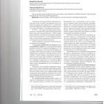Актуальные вопросы исполнения судебных актов по делам, связанным 002