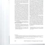 Актуальные вопросы исполнения судебных актов по делам, связанным 003