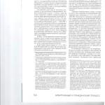 Арбитральность корпоративных споров 002