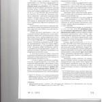 Арбитральность корпоративных споров 003