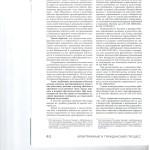 Взыскание убытков с арбитражного управляющего в деле несостоятел 003