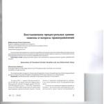 Восстановление процессуальных сроков новеллы и вопросы правоприм 001