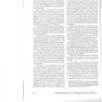 Восстановление процессуальных сроков новеллы и вопросы правоприм 002