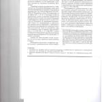 Восстановление процессуальных сроков новеллы и вопросы правоприм 003