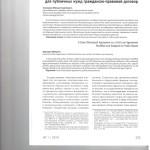 Государственный (муниципальный) контракт как видоизмененный и п 001