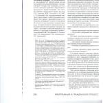 Государственный (муниципальный) контракт как видоизмененный и п 002