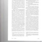 Государственный (муниципальный) контракт как видоизмененный и п 003