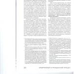 Государственный (муниципальный) контракт как видоизмененный и п 004