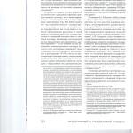Государственный (муниципальный) контракт как видоизмененный и п 006