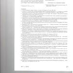 Государственный (муниципальный) контракт как видоизмененный и п 007