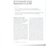 Дайджест практики по уголовным лелам ВС РФ 001