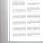 Дайджест практики по уголовным лелам ВС РФ 002