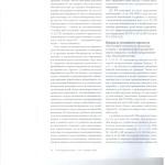 Дайджест практики по уголовным лелам ВС РФ 003