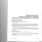 Доказательственная сила нотариально оформленных документов ( на 001