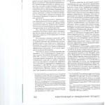 Доказательственная сила нотариально оформленных документов ( на 002