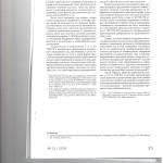 Доказательственная сила нотариально оформленных документов ( на 003