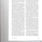Квалификация общественного отношения судом кк огрпничение права 002