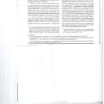 Квалификация общественного отношения судом кк огрпничение права 003