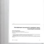 Классификация взыскателей по критерию суммы, подлежащей взыскани 001