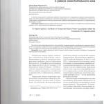 К вопросу об обжаловании акта о неучтенном потреблении электриче 001