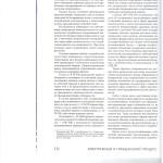 К вопросу об обжаловании акта о неучтенном потреблении электриче 002