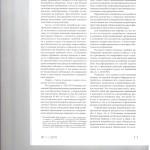 К вопросу об обжаловании акта о неучтенном потреблении электриче 003