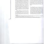 К вопросу об обжаловании акта о неучтенном потреблении электриче 004
