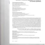К вопросу о гражданской процессуальной правосубъектности Уполном 001