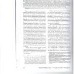 К вопросу о гражданской процессуальной правосубъектности Уполном 002
