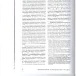 К вопросу о гражданской процессуальной правосубъектности Уполном 004