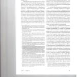 К вопросу о гражданской процессуальной правосубъектности Уполном 005