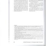 К вопросу о гражданской процессуальной правосубъектности Уполном 006