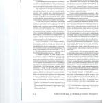Основания пересмотра судебных актов по вновь открывшимся обстоя 002