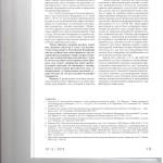 О возможности приостановления производства по делу российским су 003