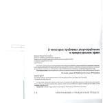 О некоторых проблемах злоупотребления в процессуальном праве 001