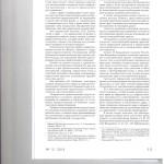 О некоторых проблемах злоупотребления в процессуальном праве 002