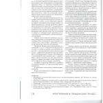 О некоторых проблемах злоупотребления в процессуальном праве 003