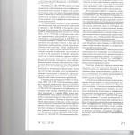 Право на инднксацию присужденных сумм в правовых позициях Консти 002