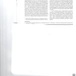 Право на инднксацию присужденных сумм в правовых позициях Консти 003