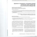 Признание и приведение в исполнение решений иностранных судов в 001