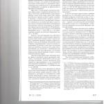 Признание и приведение в исполнение решений иностранных судов в 002