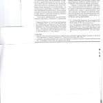 Признание и приведение в исполнение решений иностранных судов в 003