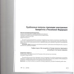 Проблемные вопросы признания иностранных банкротств в РФ 001