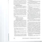 Проблемные вопросы признания иностранных банкротств в РФ 002