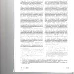 Проблемные вопросы признания иностранных банкротств в РФ 003