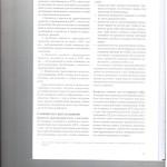 Программы действий следователя на первичном этапе расследования 002