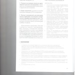Программы действий следователя на первичном этапе расследования 010