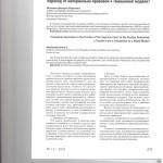 Процессуальное правопреемство в практике ВС РФ переход от матери 001